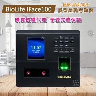 【BioLife】IF-100指紋臉型刷卡網路型考勤機/打卡鐘(機身小巧功能強大)