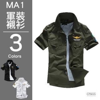 【CPMAX】空軍一號 MA1夏季短袖軍裝t純棉襯衫 MA1 男短袖襯衫 短袖軍裝 男上衣 夏季軍裝(B23)