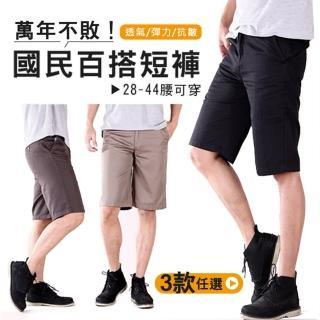 【JU SHOP】國民短褲 五分休閒 多口袋工作褲 休閒褲(三款明星商品/加大尺碼/鬆緊腰)