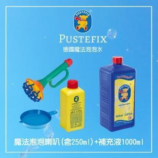 【德國Pustefix】魔力泡泡水補充液1000ml+魔法泡泡喇叭(超值組合)