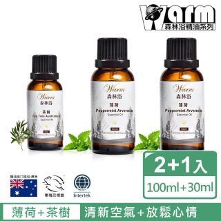 【Warm】森林浴系列單方純精油-薄荷100mlx2+葡萄柚30ml(清新空氣+放鬆心情)
