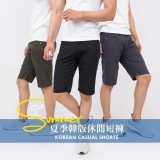 【KUPANTS】輕著時尚夏季韓版素面休閒短褲(優惠促銷中/M-3L)