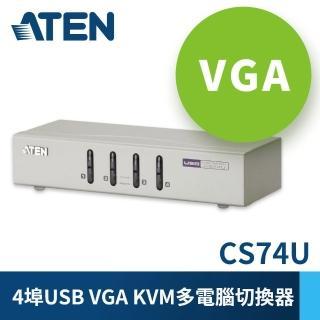 【ATEN】4埠 USB KVM多電腦切換器(CS74U)