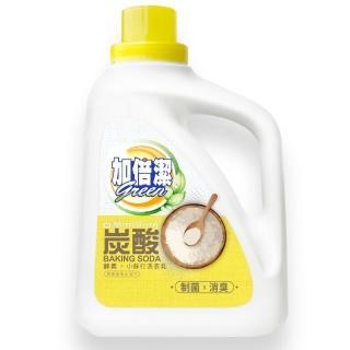 【加倍潔】洗衣液體小蘇打 抗菌配方 2400gm(茶樹有效除菌  輕鬆去除異味)