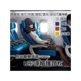 【Seoul house】多用途旅行護頸枕2入組(飛機枕 U型枕 午睡枕 旅行枕)