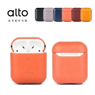 【alto 奧沰】AirPods 皮革保護套(AirPods 保護殼)