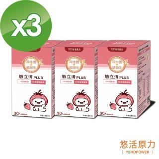 【悠活原力】LP28敏立清Plus益生菌 草莓多多X3盒(30條入/盒)
