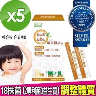 【悠活原力】LP28敏立清Plus益生菌 多多原味X5盒(30條入/盒)