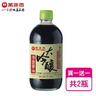 【萬家香】大吟釀薄鹽醬油(450ml/買一送一)