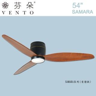 【VENTO】芬朵54吋 SAMARA系列-有燈款 霧黑色本體深木紋葉片