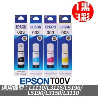 【EPSON墨水1黑3彩組】T00V原廠墨水瓶組合包
