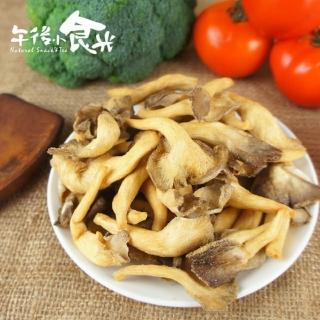 【午後小食光】菇菇酥-秀珍菇100g/包(2種口味任選)