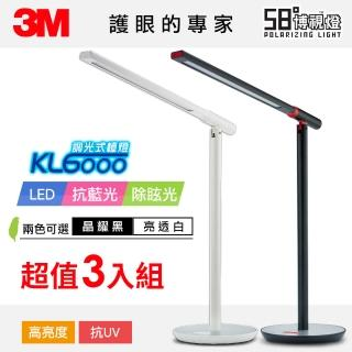【3M★超值3入組】3M 58°博視燈系列-調光式桌燈(2色可選-KL6000)