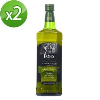 【PONS龐世】2入組公司貨正品-特級冷壓初榨橄欖油1000ml(橄欖油 高檔於 花生油 大豆 沙拉油)