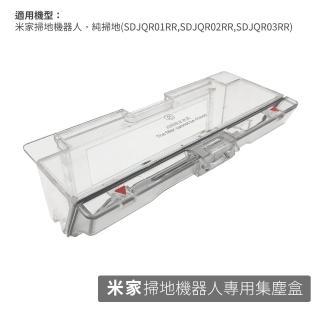 【小米】米家掃地機器人-集塵盒(副廠)