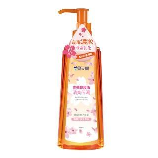 【雪芙蘭】卸妝油200ml《清爽保濕》