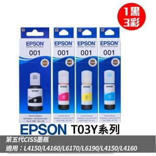 【EPSON墨水1黑3彩組】T03Y原廠墨水瓶組合包