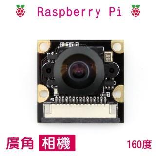 【樹莓派Raspberry Pi】樹莓派 廣角相機_160度(Raspberry Pi 廣視角 可調焦)