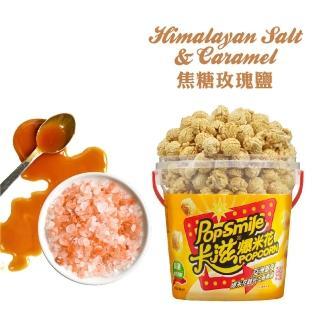 【卡滋】蘑菇球爆米花150g桶裝(焦糖玫瑰鹽-全素)