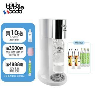 【法國BubbleSoda】節能免插電 經典氣泡水機-時尚白大全配組(內含機器+60L氣瓶x3+大水瓶x3+外出專用袋x2)