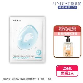 【UNICAT 變臉貓】極致8HR保水果凍面膜25mL/ 單片(修護抗氧保濕)