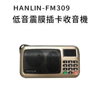【HANLIN】重低音震膜插卡收音機 MFM309