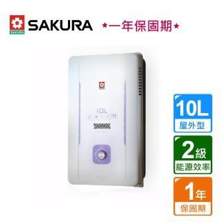 【SAKURA 櫻花】屋外型熱水器10L_GH-1005 _送基本安裝服務(BA140003)