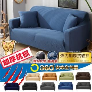 【ONE HOUSE】防潑水加厚貓抓彈力沙發套(三人座)