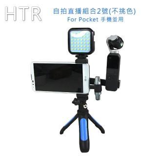【HTR】自拍直播組合2號 For Pocket 手機並用(不挑色)