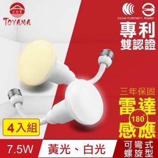 【TOYAMA特亞馬】LED雷達感應燈7.5W E27彎管式螺旋型 X4(白光、黃光)