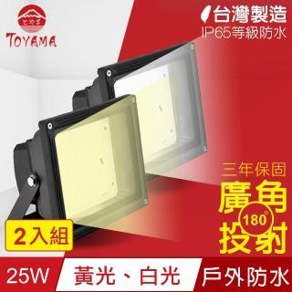 【TOYAMA特亞馬】超勁亮戶外防水LED投射燈25W X2(白光  黃光)