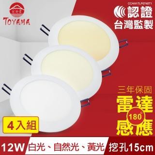 【TOYAMA特亞馬】12W超薄LED雷達微波感應崁燈 挖孔尺寸15cm X4(黃光  自然光  白光)