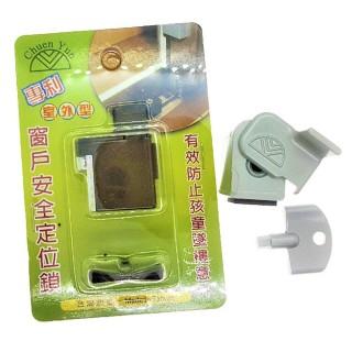 10個 夾軌式 室外型 窗戶定位鎖 安全輔助鎖 防墬鎖 窗戶輔助鎖 防盜鎖(兒童安全鎖 窗戶安全鎖)