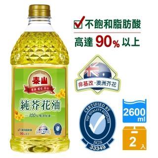 【泰山-買一送一】純芥花油(2.6公升*2瓶)