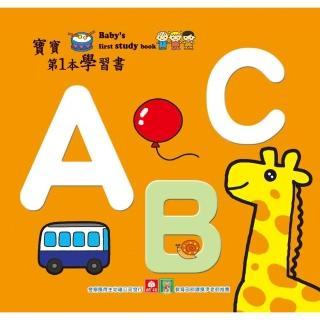 寶寶第1本學習書-ABC