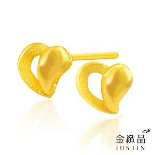 【金緻品】黃金耳環 愛情喜悅 夢幻見證 0.20錢(金飾 9999純金耳環 愛心 情人節禮物)