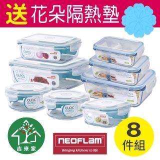 【吉來家】韓國Neoflam~送隔熱墊★CLOC分隔耐熱玻璃保鮮盒8件組(沙拉/分隔/微波烤箱OK)