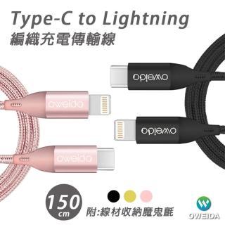 【Oweida】MFI認證 Type-C to Lightning 快充編織傳輸線 150公分(充電線)
