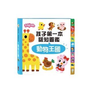 【風車圖書】動物王國(企鵝派對孩子第一本認知圖鑑)