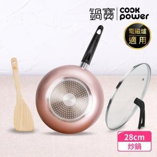 【鍋寶】金鑽不沾覆底炒鍋組28cm-玫瑰金(IH電磁爐適用)