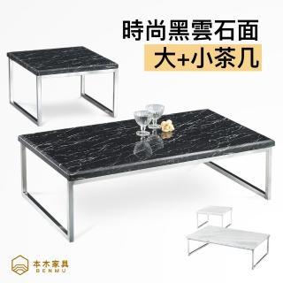 【本木】時尚高雅石面紋路大+小茶几