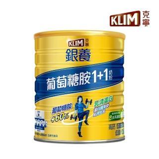 【KLIM 金克寧】銀養高鈣葡萄糖胺配方1.5kg(週期購用)