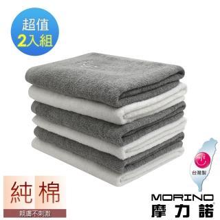 【MORINO】個性星座純棉浴巾-2入組(混搭色)