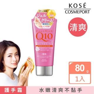 【KOSE 高絲】KOSE Q10活齡美白護手霜 清爽  80g