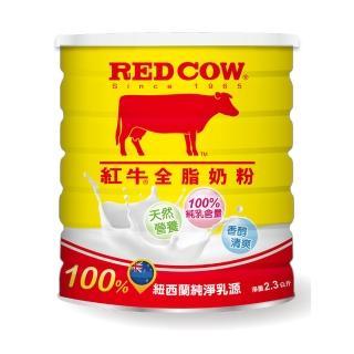 【紅牛】全脂牛奶粉2.3kg(週期購用)