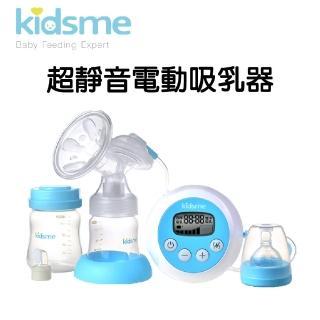 【kidsme】電動吸乳器