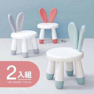【IDEA】2入組-bunny兔子兒童成長學習椅凳/休閒椅餐椅/