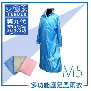 【天德牌】M5一件式風雨衣+隱藏鞋套(戰袍第九代 素色版-三色可選)