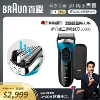 【德國百靈BRAUN】新升級三鋒系列電鬍刀3080s