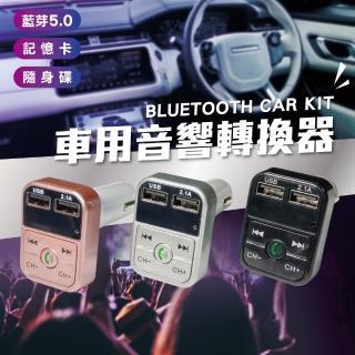 purun汽車用品車載MP3播放器 多功能藍牙免提接收器 車用mp3